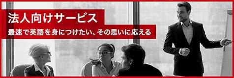法⼈向けサービス 最速で英語を身につけたい、その思いに応える